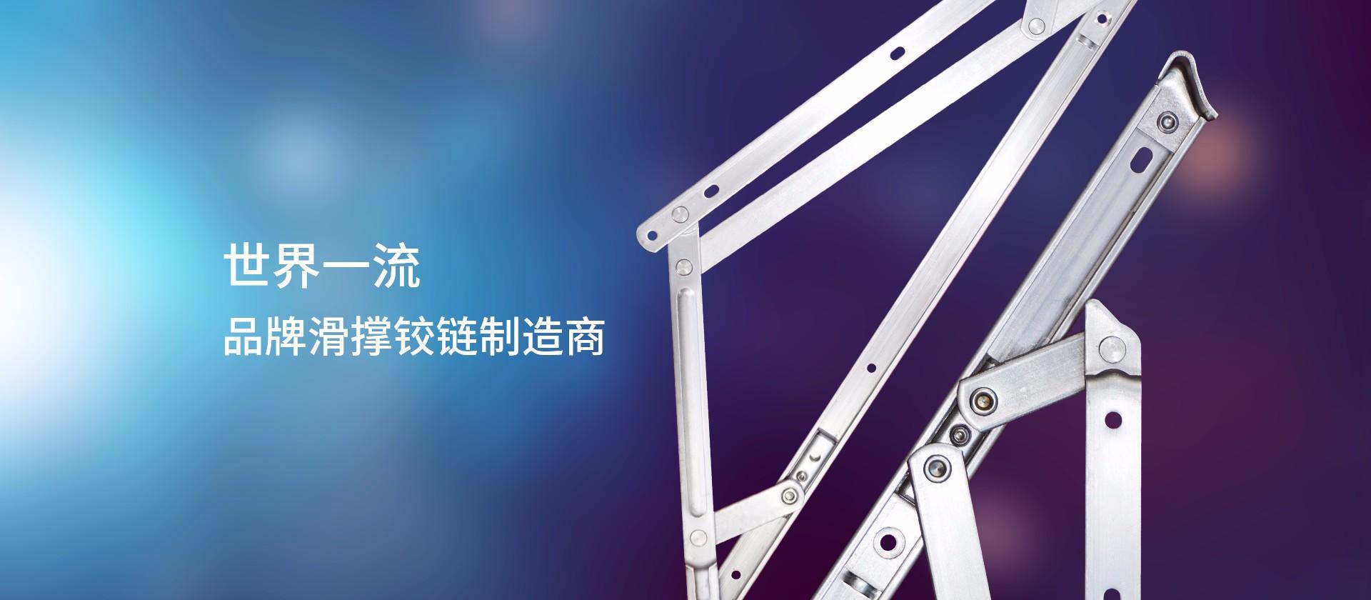广东澳利坚五金科技有限公司