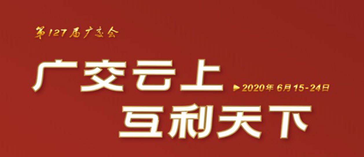 127届线上广交会